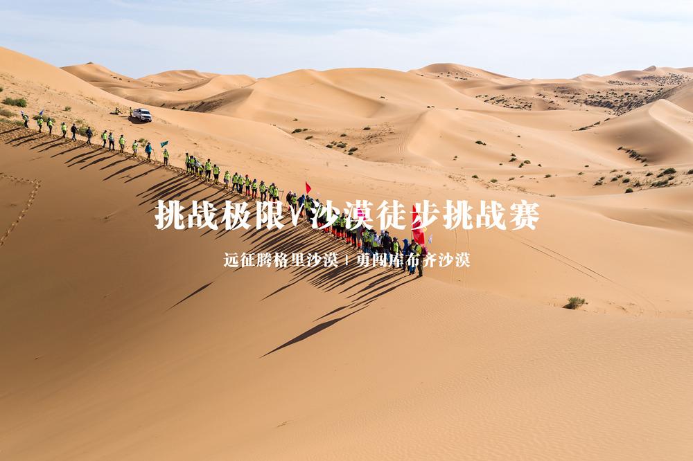 沙漠之旅極限拓展培訓