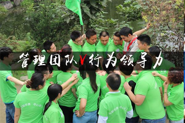 管理團隊·行為領導力