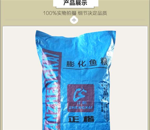 鄭州草魚膨化飼料