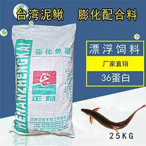 泥鰍36蛋白上浮飼料