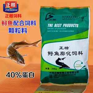 鱘魚40蛋白沉料