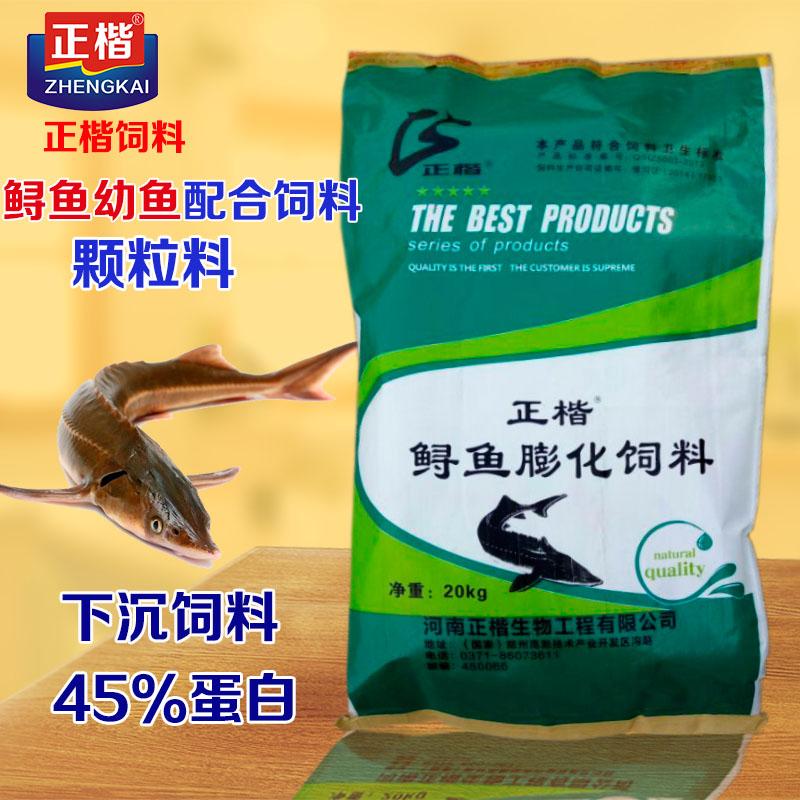 鱘魚45蛋白沉料