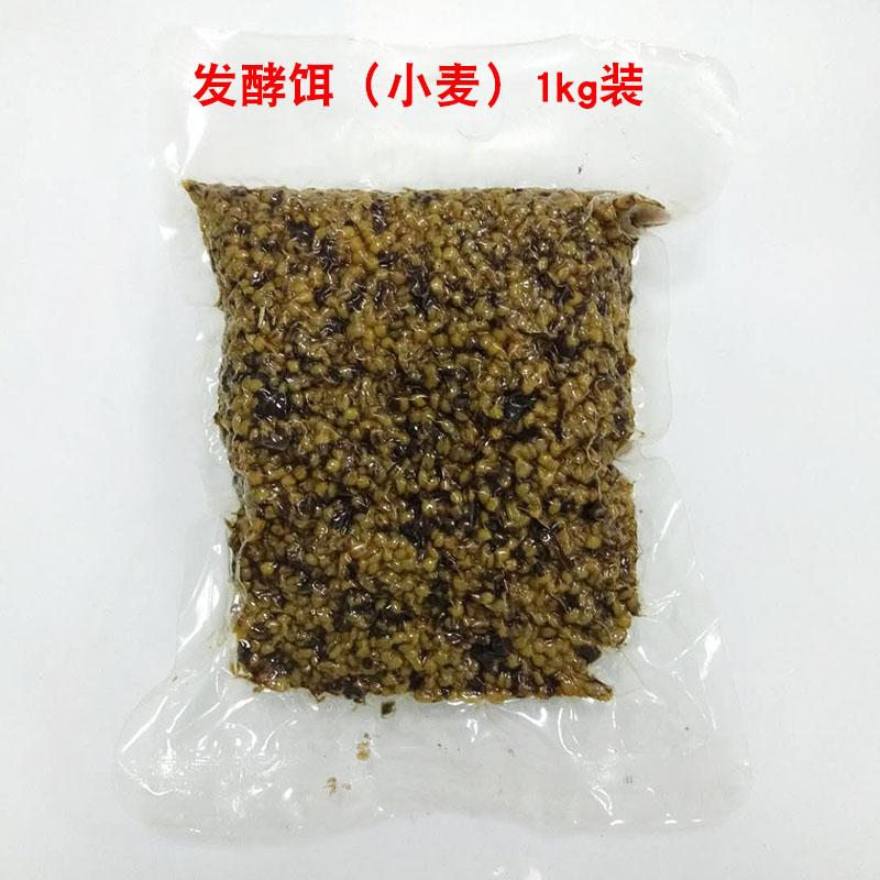 五谷杂粮发酵饵发酵小麦