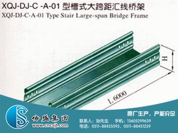 槽式大跨距电缆桥架