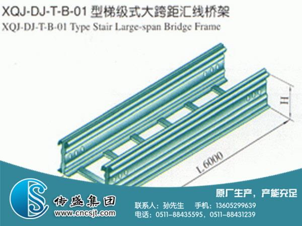 梯阶式大跨距电缆桥架