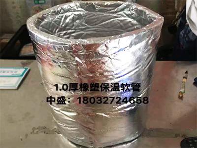 1.0厚橡塑保温软管