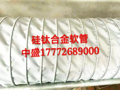 硅钛合金软管