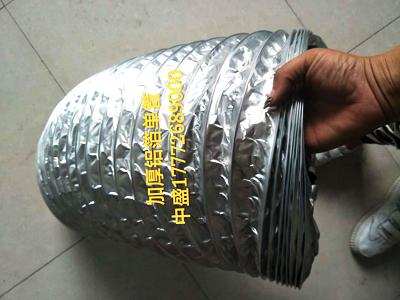 加厚铝箔单管