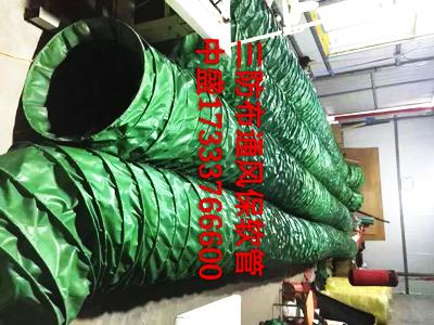 三防布通风保温软管