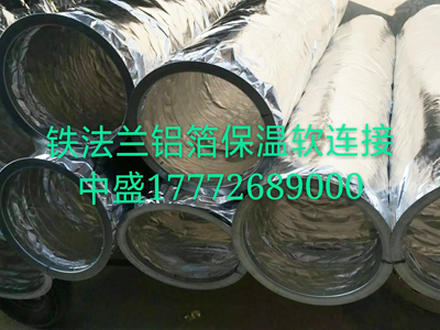 铁法兰铝箔保温软连接