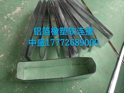 铝箔橡塑软连接厂家