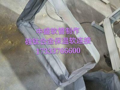 硅钛合金新萄京软连接厂家