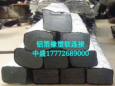 铝箔橡塑软连接价格