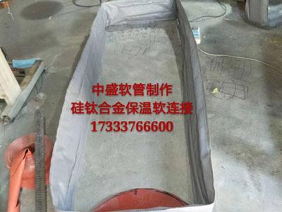 硅钛合金保温软连接规格