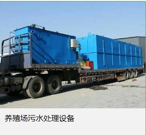 重庆养殖场污水处理设备