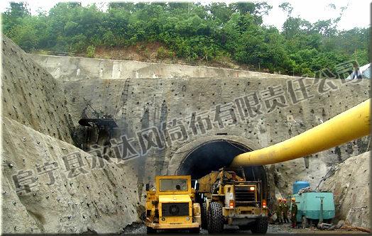 矿用隧道风筒