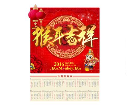 遵義掛曆印刷