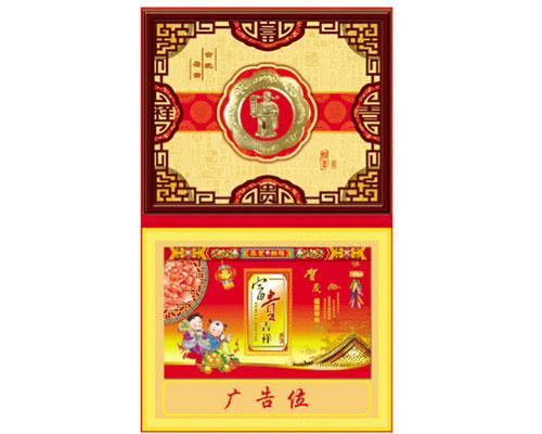 贵州挂历印刷