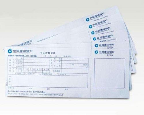 贵州联单票据印刷