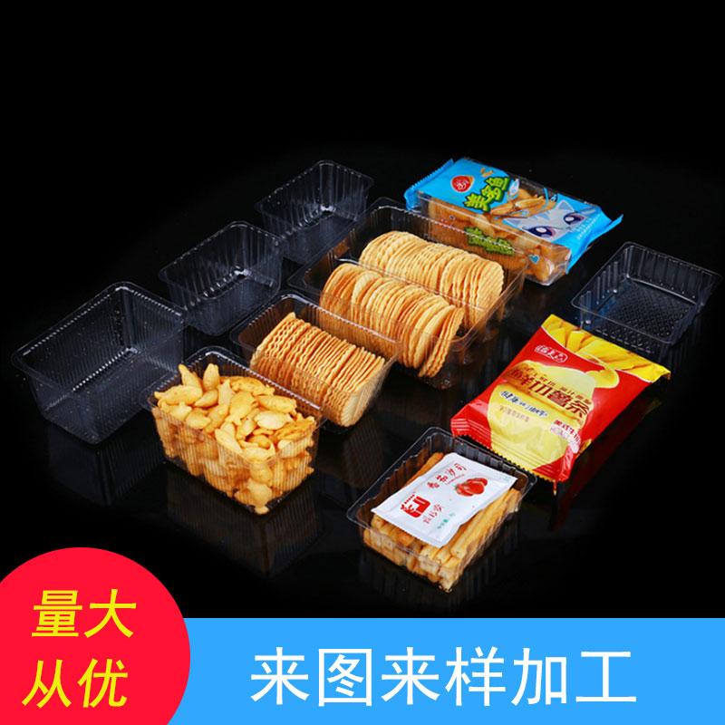 高档饼干速食类托盒