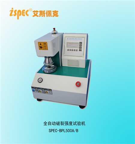 全自动耐破裂试验机SPEC-BPL500