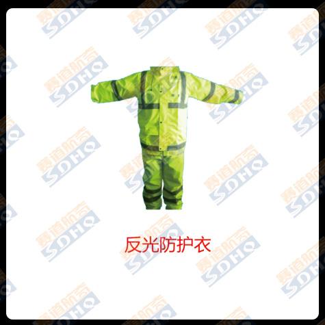 反光防护衣