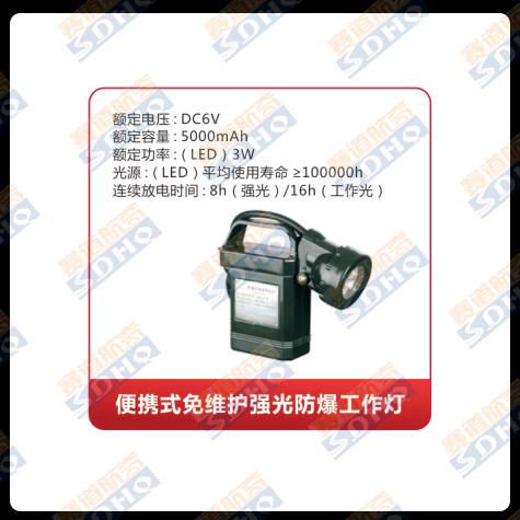 便捷式免维护强光防爆工作灯
