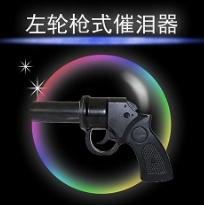 左轮枪式催泪防暴器