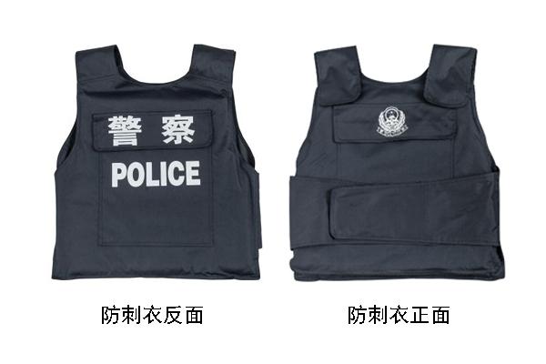 警用防刺衣