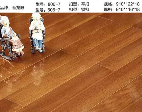 貴州實木地板廠家
