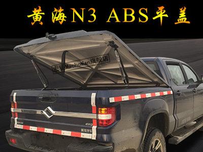 黄海N3斜盖高盖ABS平盖