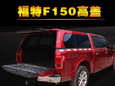 F150后箱盖