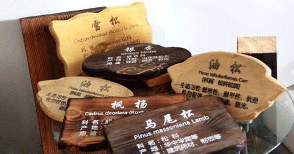 防腐木标牌制作