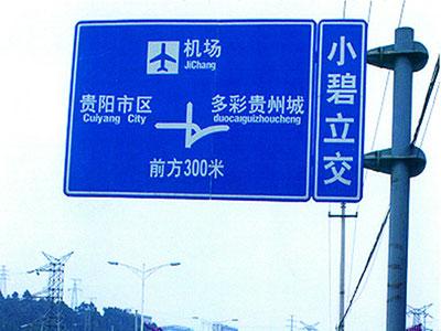 石家庄交通标识