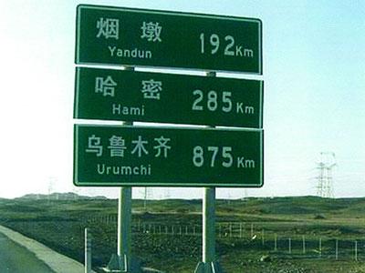 石家庄交通标识牌