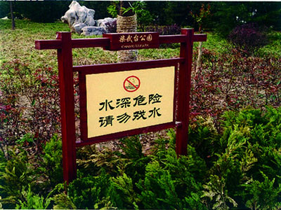 石家庄公园标识牌