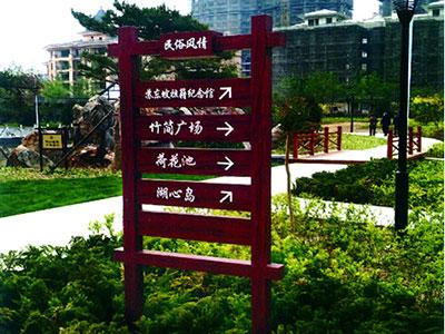 河北公园标识牌