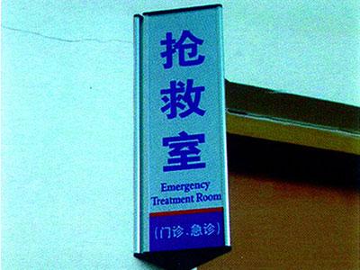 河北醫院標識