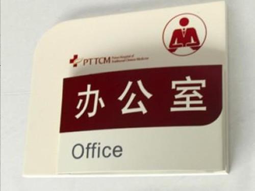 办公室标识牌
