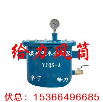 煤矿气水分离器