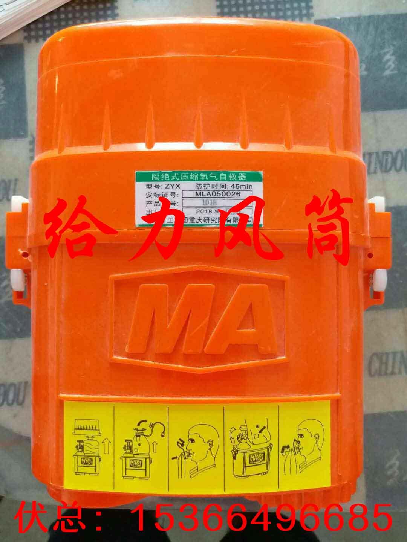 压缩氧自救器