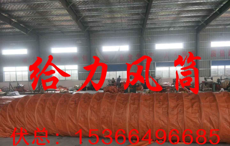 工程隧道风筒