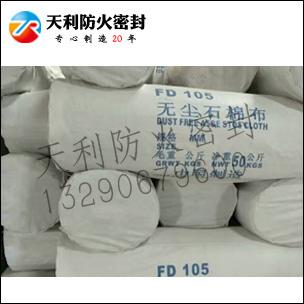无尘石棉布厂