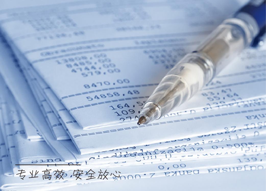 一般纳税人资质申请