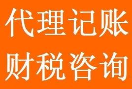 贵阳记账报税