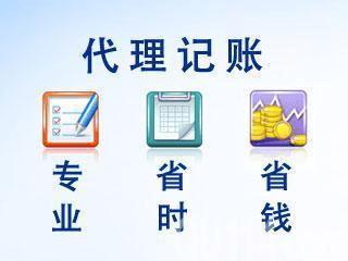 贵阳会计代理记账公司
