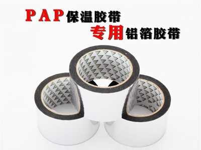 PAP胶带