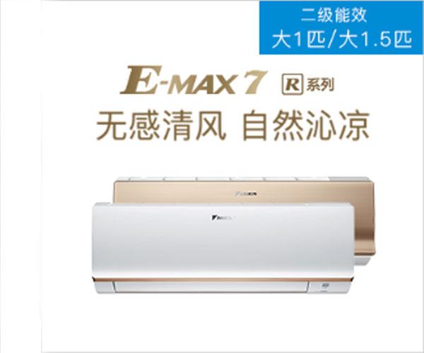 E-MAX 7 R 系列