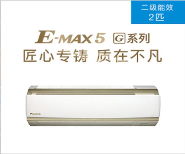 E-MAX5 G系列