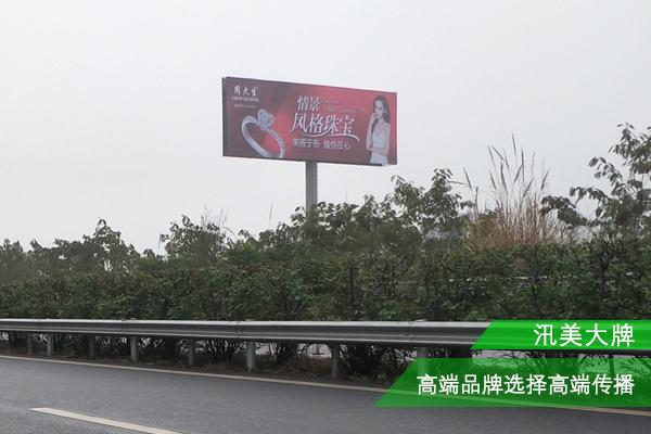 遂渝高速广告 重庆高速大牌广告
